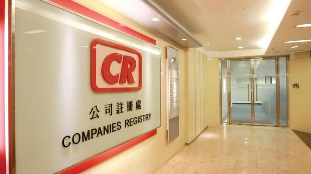 【香港有限公司是什麼】開公司做生意創業的用途和其5種類型 4