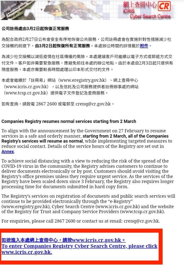 【自己開公司】DIY開公司完全教學指南!1步1步教你自行開香港有限公司 8
