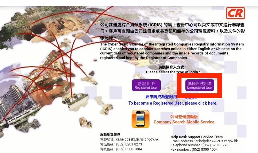 【自己開公司】DIY開公司完全教學指南!1步1步教你自行開香港有限公司 9