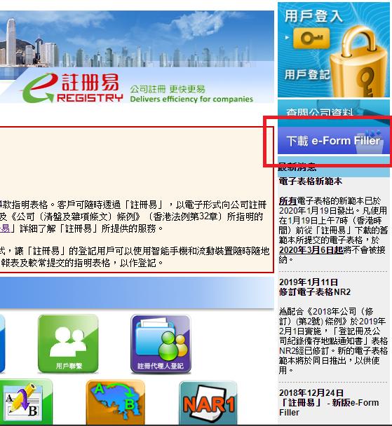 【自己開公司】DIY開公司完全教學指南!1步1步教你自行開香港有限公司 15