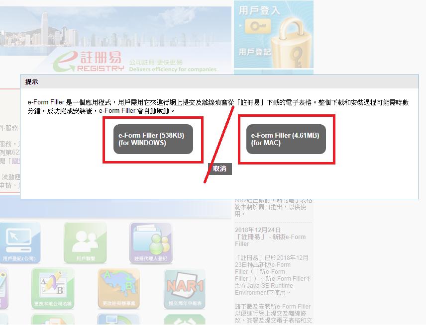【自己開公司】DIY開公司完全教學指南!1步1步教你自行開香港有限公司 16