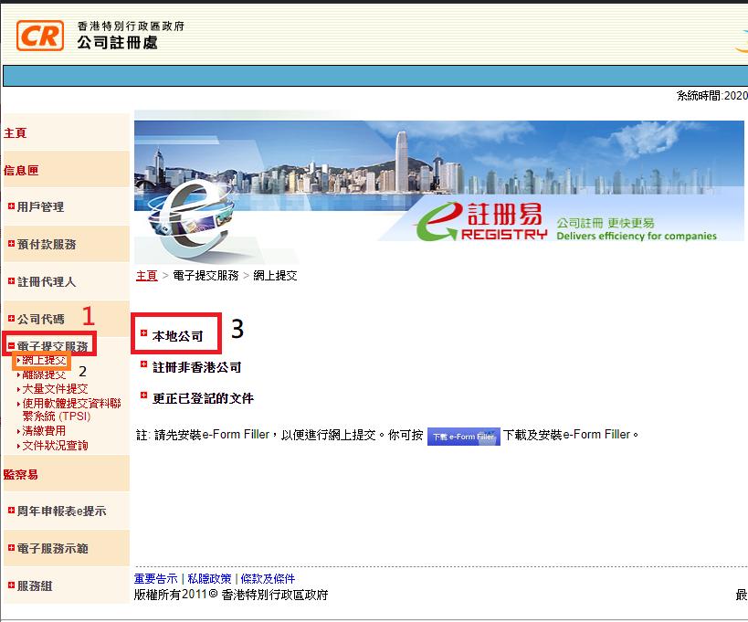 【自己開公司】DIY開公司完全教學指南!1步1步教你自行開香港有限公司 17