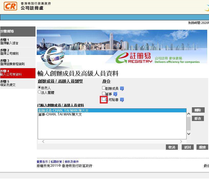 【自己開公司】DIY開公司完全教學指南!1步1步教你自行開香港有限公司 26
