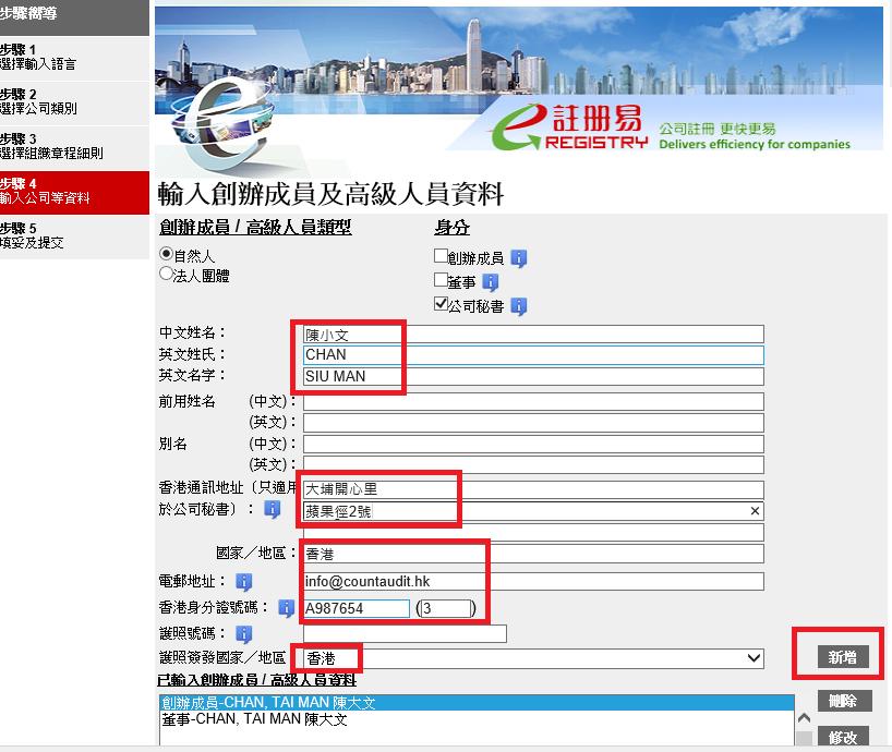 【自己開公司】DIY開公司完全教學指南!1步1步教你自行開香港有限公司 27
