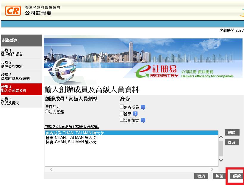 【自己開公司】DIY開公司完全教學指南!1步1步教你自行開香港有限公司 28
