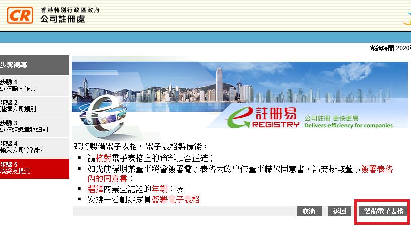 【自己開公司】DIY開公司完全教學指南!1步1步教你自行開香港有限公司 29