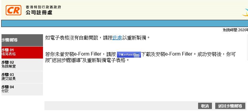 【自己開公司】DIY開公司完全教學指南!1步1步教你自行開香港有限公司 30