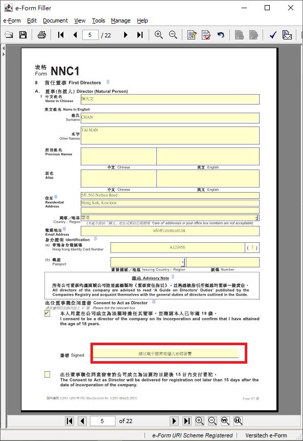 【自己開公司】DIY開公司完全教學指南!1步1步教你自行開香港有限公司 33