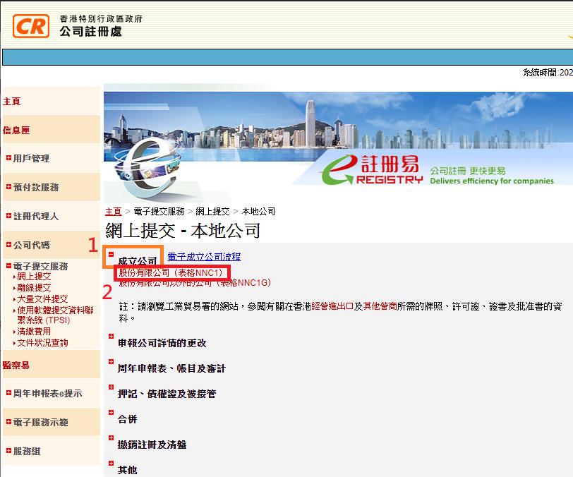 【自己開公司】DIY開公司完全教學指南!1步1步教你自行開香港有限公司 18