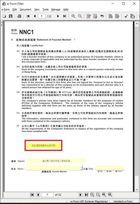 【自己開公司】DIY開公司完全教學指南!1步1步教你自行開香港有限公司 39