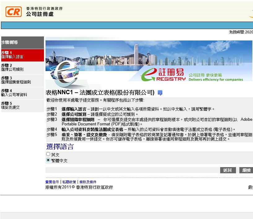【自己開公司】DIY開公司完全教學指南!1步1步教你自行開香港有限公司 19