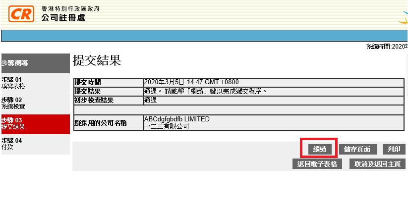 【自己開公司】DIY開公司完全教學指南!1步1步教你自行開香港有限公司 46