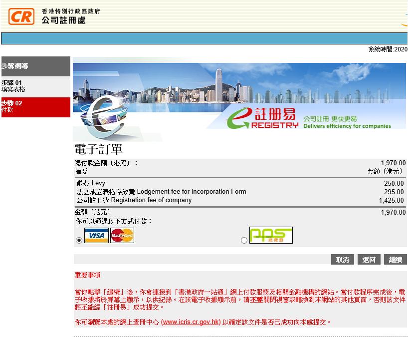 【自己開公司】DIY開公司完全教學指南!1步1步教你自行開香港有限公司 47