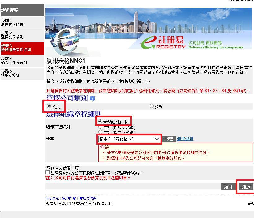 【自己開公司】DIY開公司完全教學指南!1步1步教你自行開香港有限公司 20
