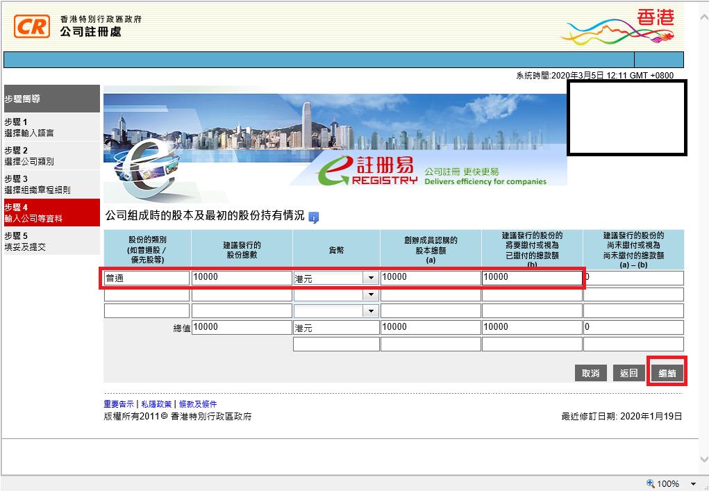 【自己開公司】DIY開公司完全教學指南!1步1步教你自行開香港有限公司 22