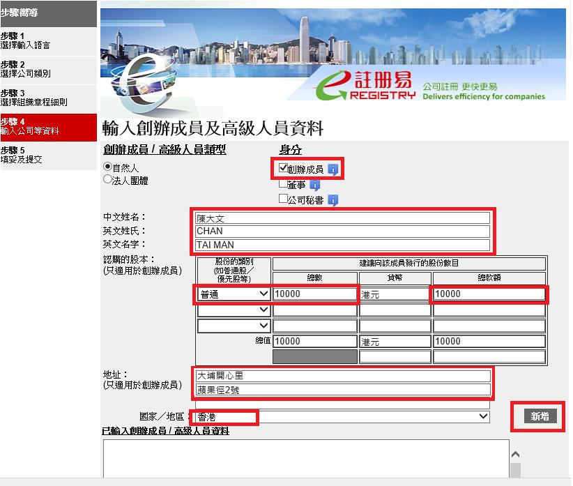 【自己開公司】DIY開公司完全教學指南!1步1步教你自行開香港有限公司 23