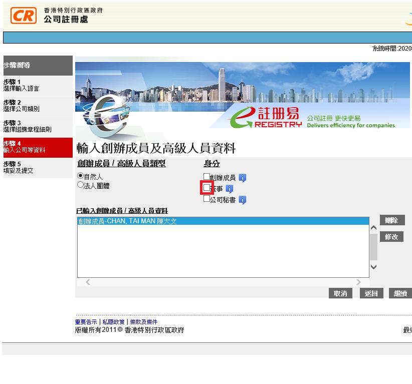 【自己開公司】DIY開公司完全教學指南!1步1步教你自行開香港有限公司 24