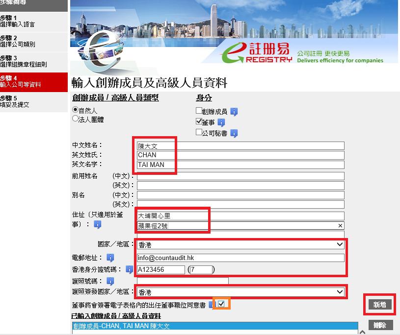 【自己開公司】DIY開公司完全教學指南!1步1步教你自行開香港有限公司 25