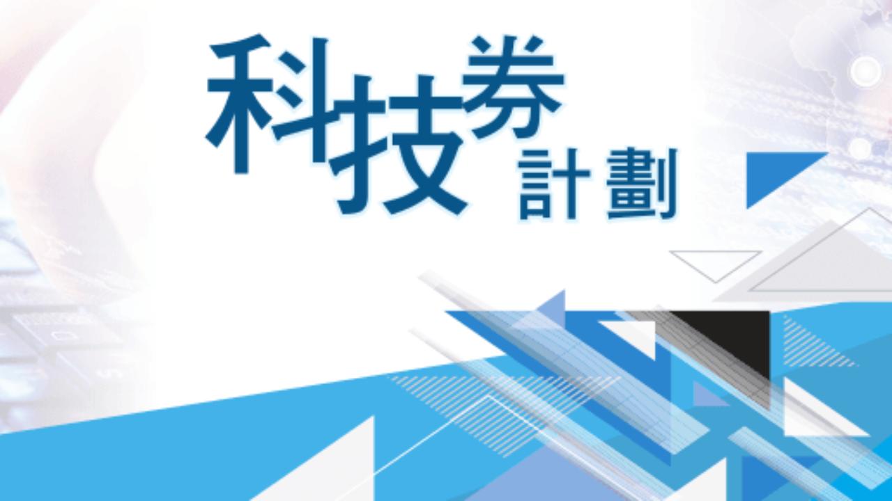 TVP科技券審計