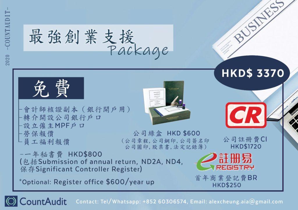 成立及註冊香港公司全包服務